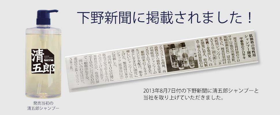 下野新聞にも掲載されました!
