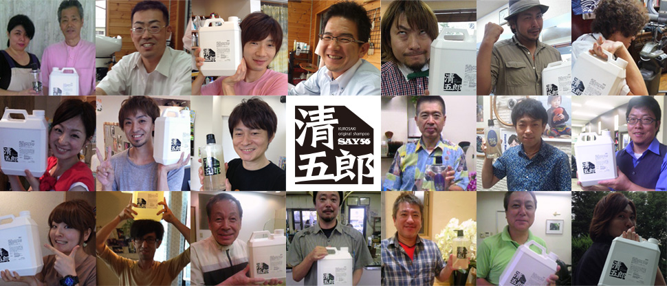 清五郎とサロンの人たち